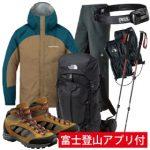 2019年8月中旬 富士登山 はじめての登山セット ライト(メンズ) ご利用ブログレ…