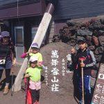 2019年8月上旬 富士山(登り:富士宮ルート、下り:プリンスルート)はじめての富士…