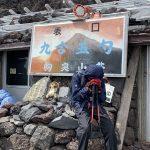 2019年8月下旬 富士登山(富士宮ルート) はじめての富士登山セット(メンズ) ご利…