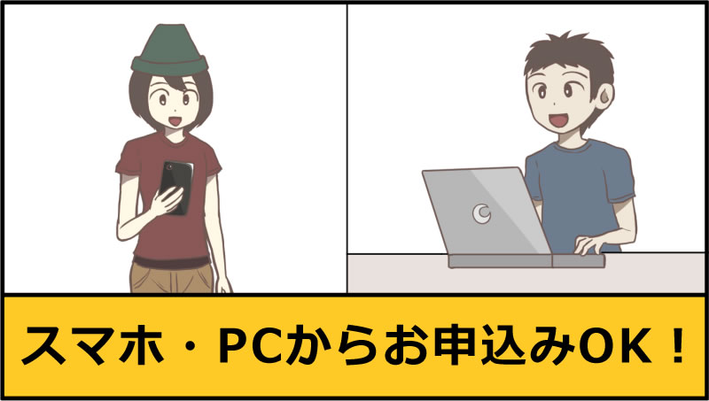 スマホ・PCからお申込み